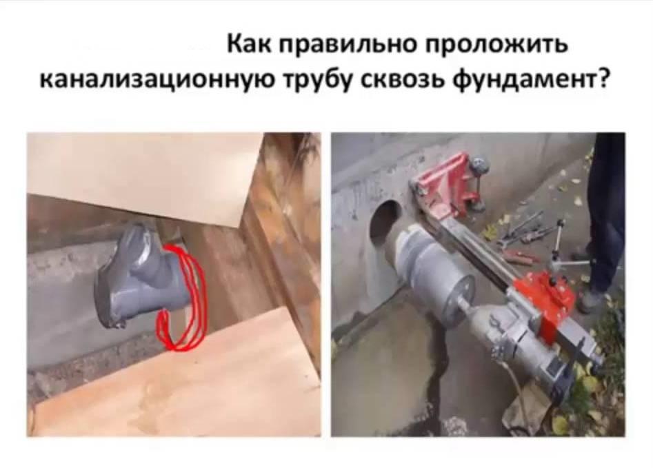 Как правильно проложить канализационную трубу сквозь фундамент