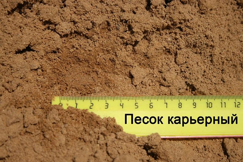 Песок для фундамента для дачи, карьерный песок