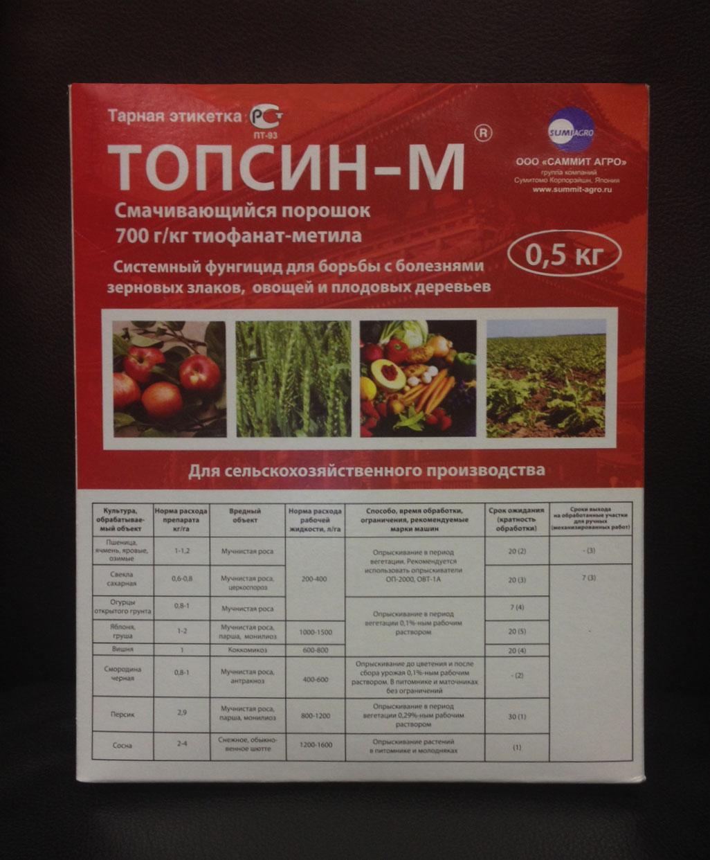 Топсин-М для борьбы с паршей на абрикосе