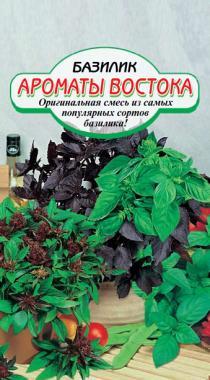 Какой сорт базилика подходит для выращивания семенным способом