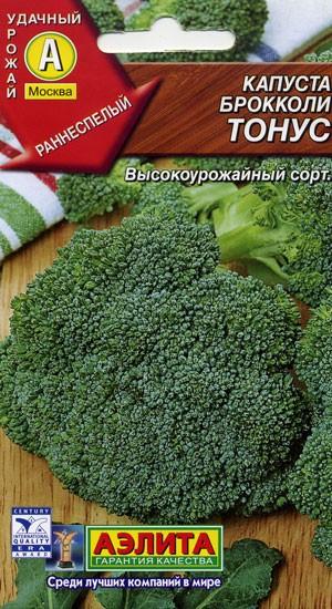Капуста брокколи лучшие сорта для Сибири - высокоурожайный Тонус