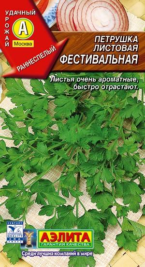 Петрушка Фестивальная раннеспелый сорт