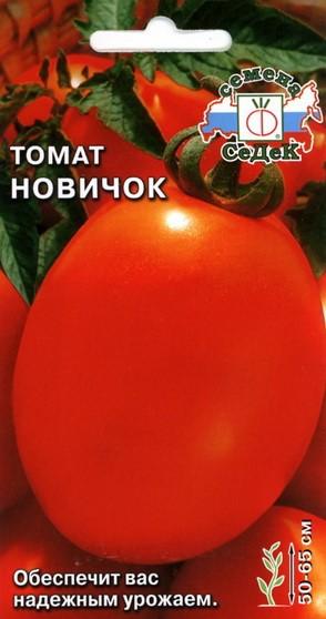 Семена помидор Новичек - залог надежного урожая