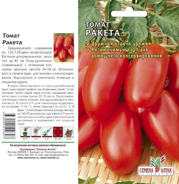 Семена помидор сорта Ракета незаменимый сорт для домашнего консервирования