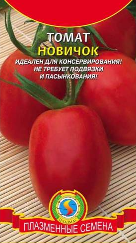 Семена среднеспелого сорта помидор Новичок