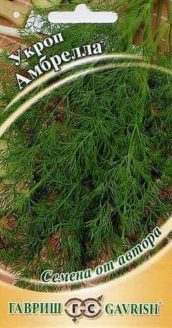 Семена высокого укропа Амбрелла для посадки на даче