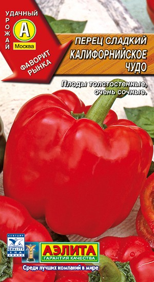 Сочные толстостенные плоды перца сорта Калифорнийское чудо