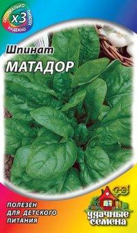 Сорт шпината Матадор со средним сроком созревания