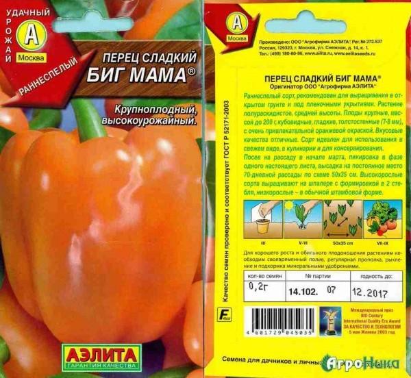 Раннеспелый сладкий перец Биг Мама