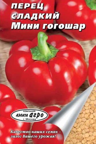 Семена сладкого перца Мини Гогошар