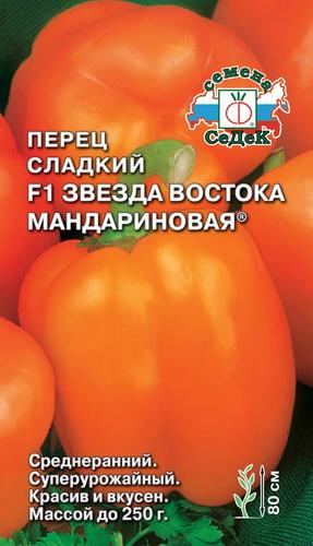 Семена среднераннего суперурожайного перца Звезда Востока мандариновая