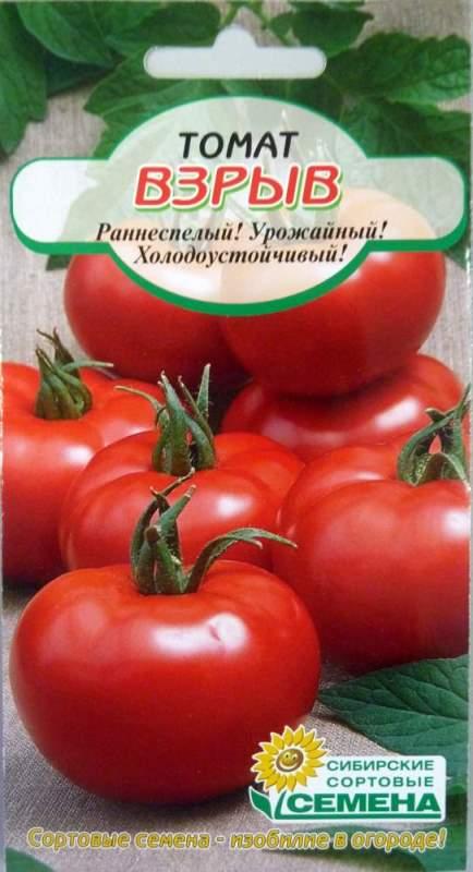 Семена раннеспелых урожайных холодоустойчивых помидор сорта Взрыв