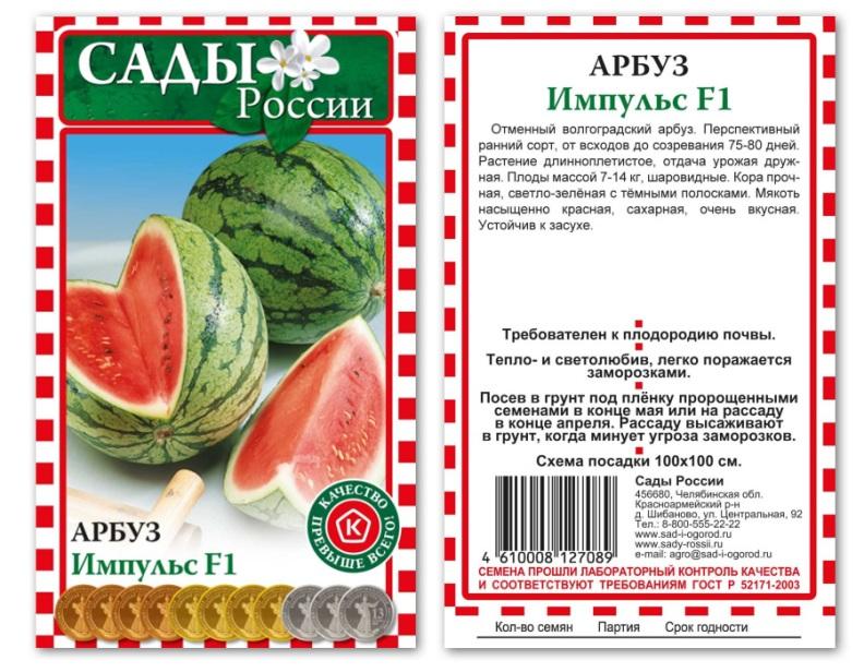 Сорта арбузов - Вкусный Импульс