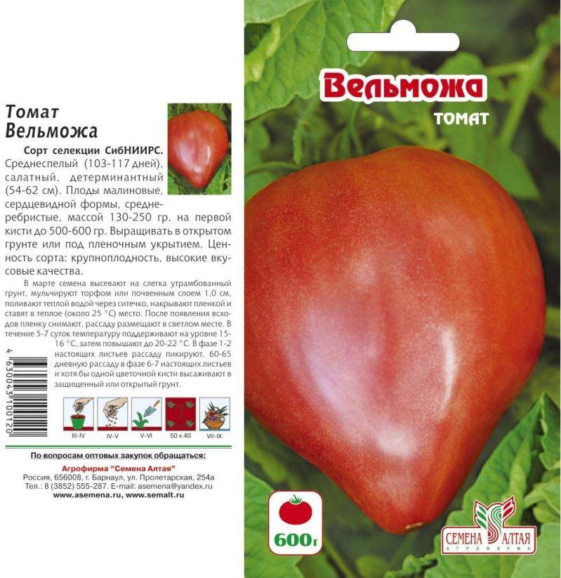 Семена среднеспелых, детерминантных помидор сорта Вельможа