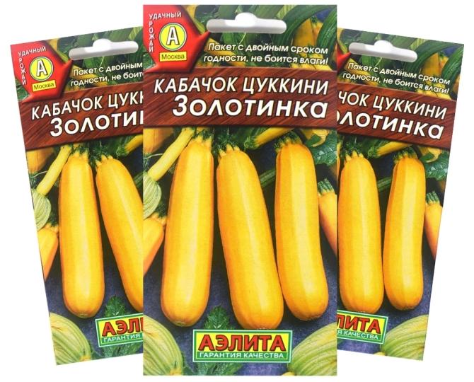 Кабачок цуккини Золотинка - овощ с нежной и сладкой мякотью