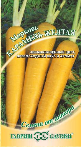 Семена желтой моркови - какому сорту отдать предпочтение