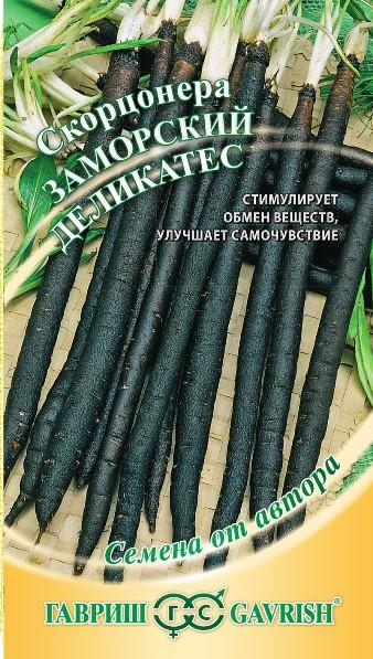 Семена черной моркови скорцонеры сорта Заморский деликатес