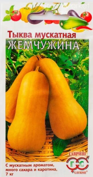 Семена тыквы сорта Жемчужная мускатная