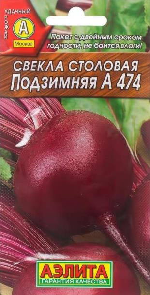 Свекла Подзимняя А-474 для посева семян под зиму