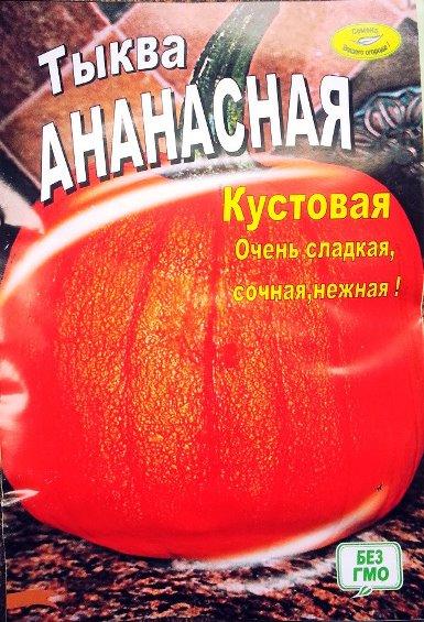 Тыква Ананасная - кустовая, сладкая, сочная, нежная